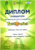 """Фестиваль детского телевидения """"Включайся!"""" 2017"""