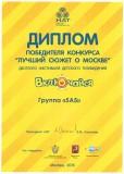 """Фестиваль детского телевидения """"Включайся!"""" 2015"""
