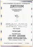 """Всероссийский телевизионный конкурс """"ТЭФИ-регион"""" 2016"""