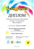 """Фестиваль детского телевидения """"Включайся!"""" 2013"""