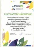 """Всероссийская выставка-форум """"Вместе - ради детей!"""""""
